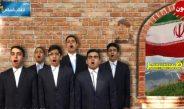 سرود فجر انقلاب / پخش شده از شبکه نهال